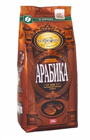 Кофе арабика 250г в зернах м/у